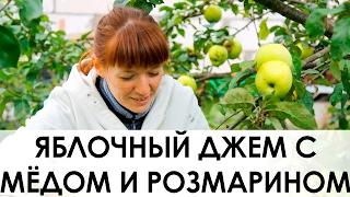 021. Джем из яблок с мёдом и розмарином