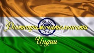 Достопримечательности Индии. Топ 10(Достопримечательности Индии. Топ 10 - https://www.youtube.com/watch?v=6jGZaxdY1Ww Индия -Это страна самых ярких красок и самых..., 2013-09-17T19:18:05.000Z)