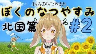 [LIVE] ぼくのなつやすみ3北国篇 小さなウサギの大草原 #2 【因幡はねる / あにまーれ】