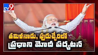 PM Modi to visit poll bound Puducherry, Coimbatore in Tamil Nadu - TV9
