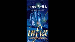 INFIX - 100万光年の彼方