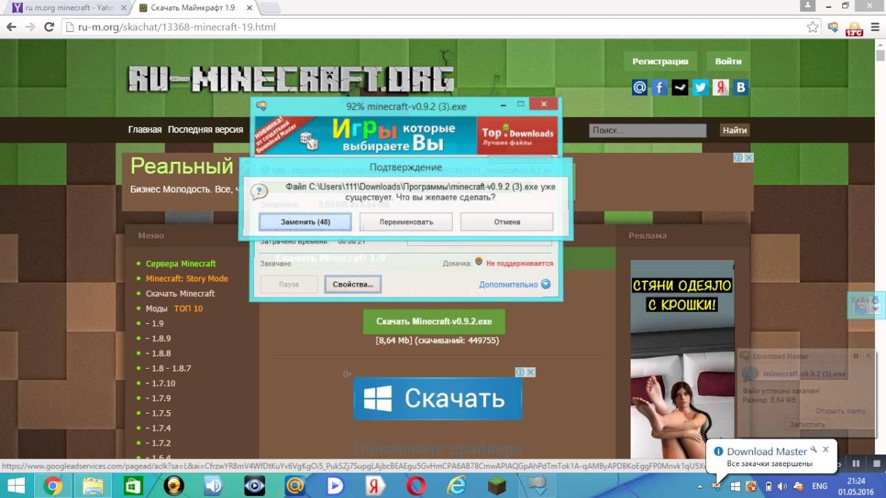 Майнкрафт 1 5 7 скачать на компьютер