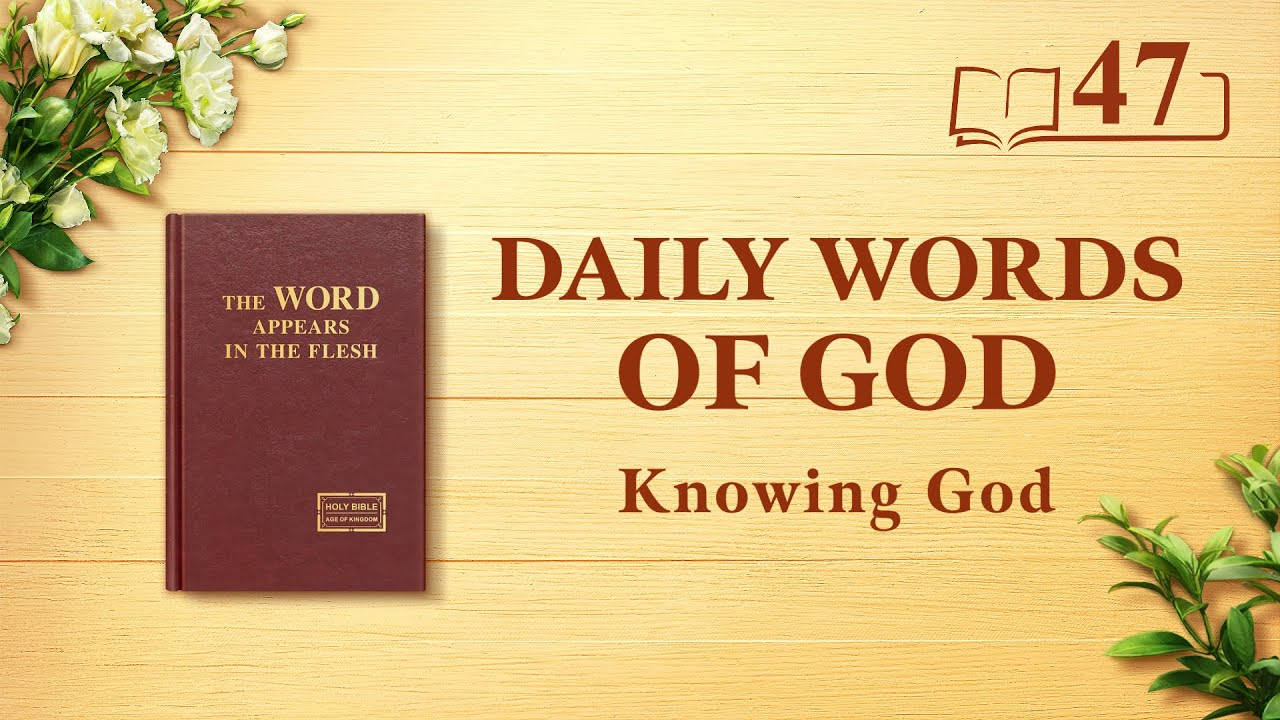 """Daily Words of God   """"God's Work, God's Disposition, and God Himself II""""   Excerpt 47"""