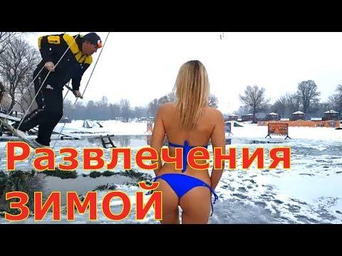 Развлечение в Киеве зимой, катание на сноуборде по кольцу - Видео приколы ржачные до слез