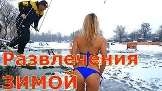 Развлечение в Киеве зимой, катание на сноуборде по кольцу
