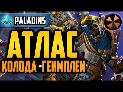 Paladins - АТЛАС - РАЗБОР КОЛОДЫ + ГЕЙМПЛЕЙ