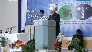 Urdu/Bengali: Concluding Address at Jalsa Salana Bangladesh 2013 by Hadhrat Mirza Masroor Ahmad