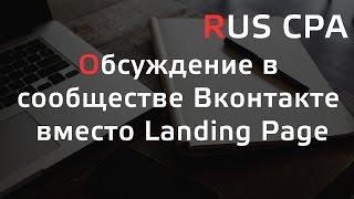 Обсуждение Вконтакте вместо Landing Page [Заметки маркетолога](, 2016-01-12T12:00:00.000Z)