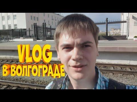 Влог: 9 мая в Волгограде