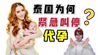 来泰国做试管婴儿,仅仅是因为无法生育吗?发生了什么,泰国忽然叫停代孕商业化!