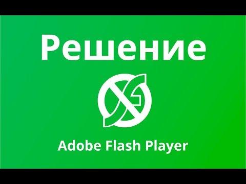 Активация Adobe Flash Player в браузере Google Chrome