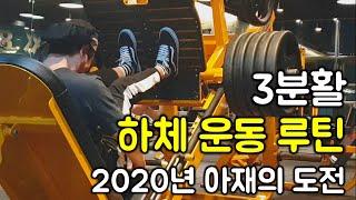 일반인 하체 운동 루틴 - 스쿼트 언제 100kg 돌파…