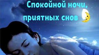 Очень нежное пожелание спокойной ночи 🌛СПОКОЙНОЙ НОЧИ, ХОРОШИХ СНОВ.