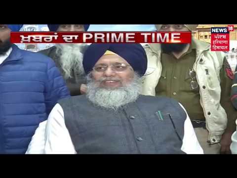 Punjab ਦੀ ਖ਼ਬਰਾਂ ਦਾ Prime Time | Latest Punjab News | DECEMBER 8, 2018