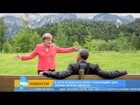 Фото  танцующей  Меркель для Обамы взорвало интернет
