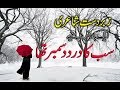 sad urdu poetry Sab ka dard december tha|best urdu poetry collections for broken hearts 2018