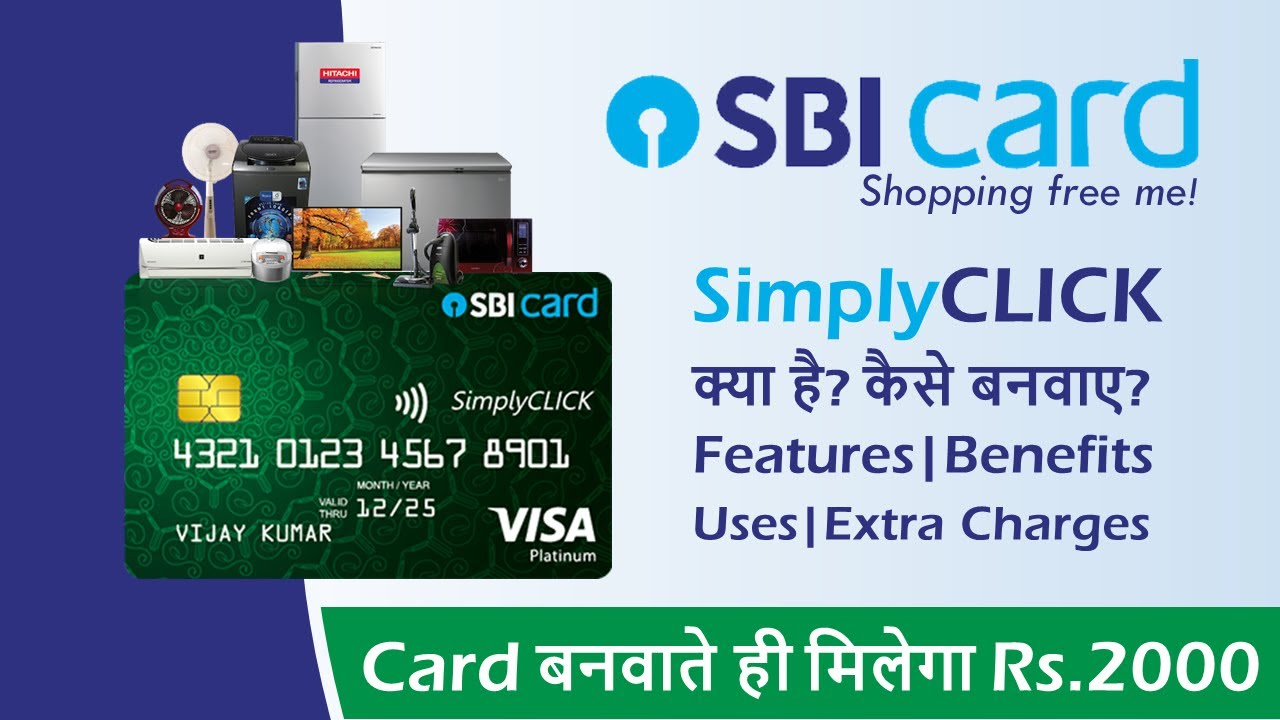 SBI Simply Click Credit Card | Features, Benefits, Apply Online, Uses, Charges, Amazon Gift Voucher