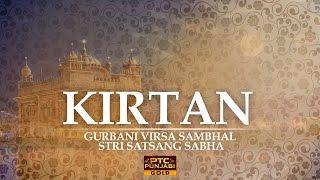 Kirtan   Gurbani Virsa Sambhal Stri Satsang Sabha   Ptc Punjabi Gold