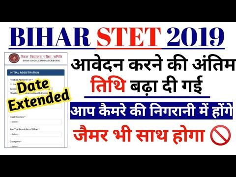 bihar stet vacancy 2019 | Recruitment| Syllabus| Online Apply Date Extended | Latest News| Exam date