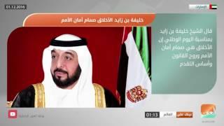 نشرة أخبار بوابة العين الإخبارية 01/12/2016