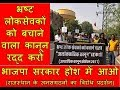 लोकसेवकों को बचाने वाले बिल को वापस लेने के लिए राजस्थान �