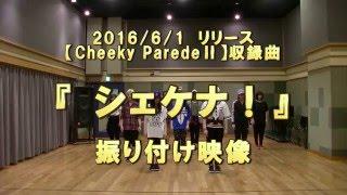 【Cheeky Parade】「シェケナ!」振り映像