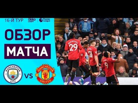 """Манчестер Сити"" - ""Манчестер Юнайтед"" - 1:2 (обзор) 07.12.2019"