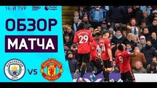 манчестер Сити - Манчестер Юнайтед 0:1. Видео гола. Обзор матча. 20.01.2016