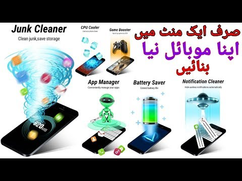 Best phone cleaner, Speed booster , Cache booster | Deleted junk Files | 2019