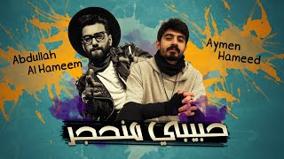 Abdullah \u0026 Aymen - Habebi Menhjer |عبدالله الهميم و ايمن حميد - حبيبي منحجر (فيديو) |2020