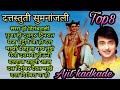 दत्तस्तुती सुमनांजली By Ajit kadkade Top8 Audio Jukebox Marathi datt stutisumananjali
