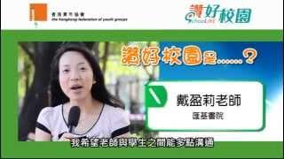 Publication Date: 2014-10-29 | Video Title: 青協「讚好校園」:匯基書院戴盈莉老師