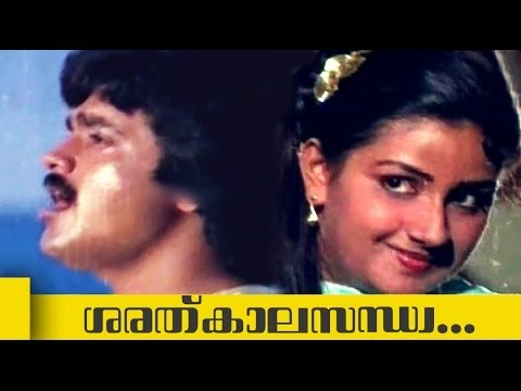 Sarathkala Sandhya... | Engane Nee Marakkum Malayalam Movie Song : 04