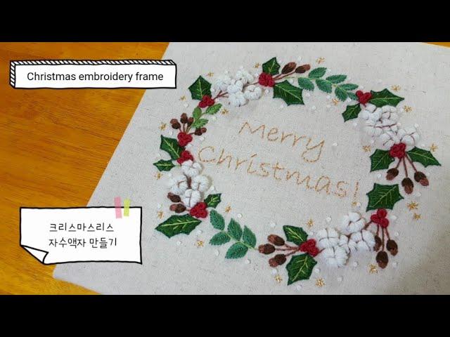 프랑스자수 embroidery DIY  크리스마스 리스 액자만들기 Christmas embroidery frame