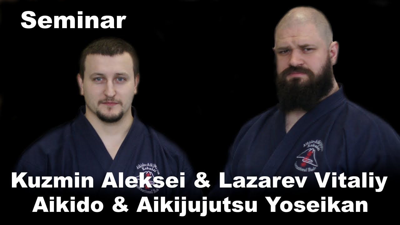 Demonstration 51: Lazarev Vitaliy & Kuzmin Aleksei Aikido & Aikijujutsu Yoseikan seminar 02.2018