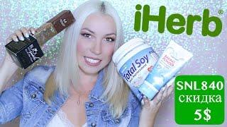 Покупки Iherb | BB Cream MISSHA, Корейский уход MIZON, как убрать черные точки, протеин
