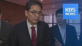 한국당 의원 손에 간 총리 동생 개인정보…파견 판사가 유출 / KBS뉴스(News)