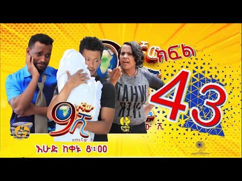 ዘጠነኛው ሺህ ክፍል 43 – 'Zetenegnaw Shi' New Ethiopian  Movie  2020