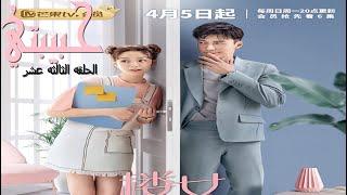 مسلسل حبيبتي الصيني 2020 الحلقه 13 مترجمة - Girlfriend' Episode 13