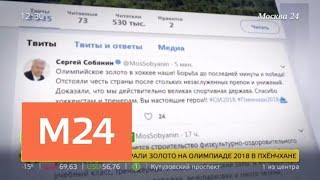 Собянин поздравил российских хоккеистов с золотой медалью - Москва 24