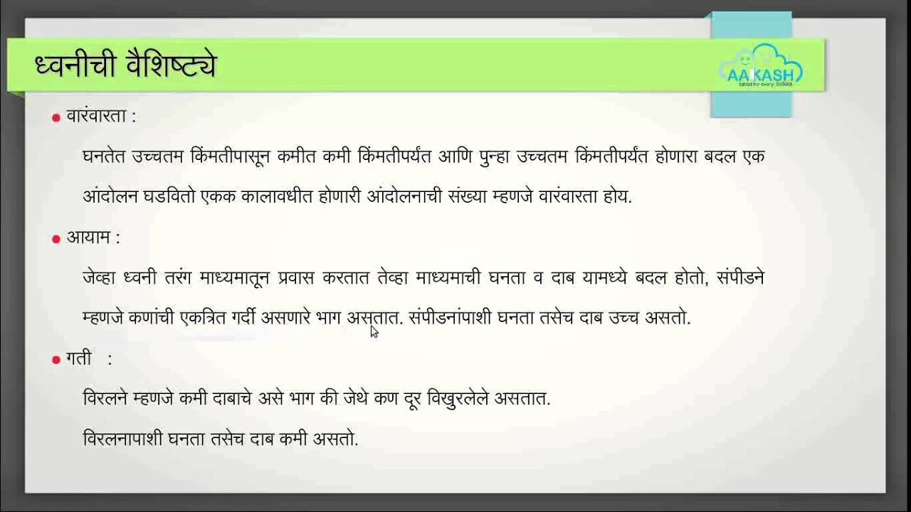 pollution in marathi 2014-5-21 mark hodson, soil pollution and its impact on soil life 2 structure • sources of soil pollution • how wide spread is the problem • when is a pollutant a problem.