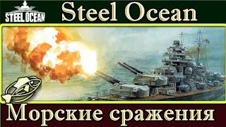СТРИМ # Steel Ocean#  Близкий маневр !!!