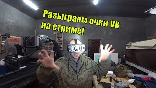 Все На Воскресный Стрим! Разыграем 2 Комплекта Очков Виртуальной Реальности!