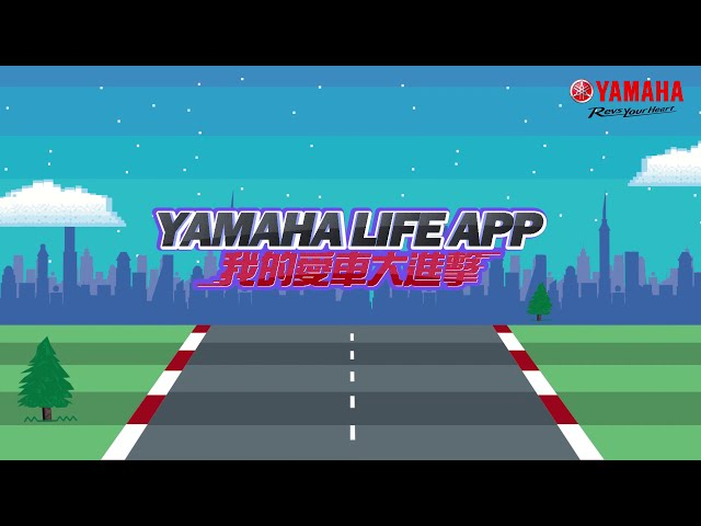 【跨際數位行銷】Yamaha | APP介紹動畫(精華版)