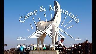 【C&M】高尾山-景信山-陣馬山 縦走ハイキング ルートガイド 2017.11.05