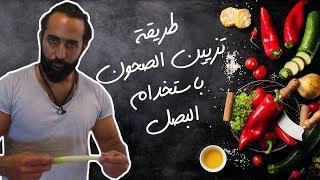 طريقة تزيين الصحون باستخدام البصل