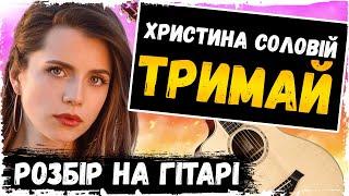 Христина Соловій - Тримай (MuseTANG відеоурок)