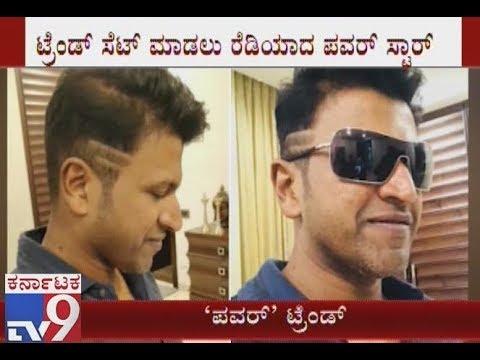 Puneeth Rajkumar | Puneeth Hair Style | Puneeth New Movie | Director Pawan Wadeyar |