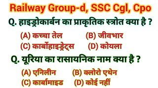 Gk Science / रसायन विज्ञान / Most Important Gk Questions In Hindi / Railway Group-D, SSC CGL, CPO /