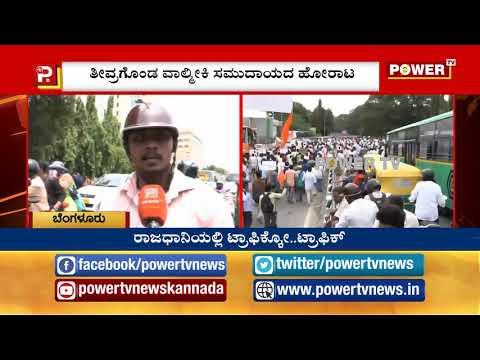 'ವಾಲ್ಮೀಕಿ' ಹೋರಾಟಕ್ಕೆ ಟ್ರಾಫಿಕ್ ಜಾಮ್ |  Bangalore traffic | Power TV News